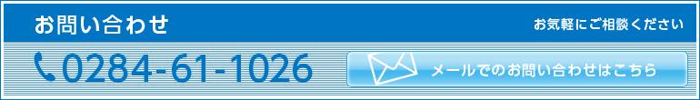 お問い合わせ TEL:0284-61-1026