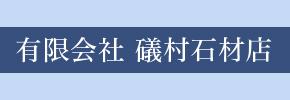 有限会社 礒村石材店