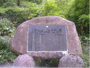 峠開通記念碑
