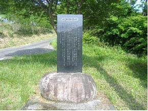 土地改良竣工記念碑