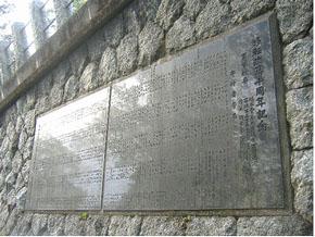 神社移転改築記念碑