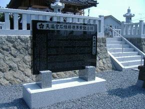 天満宮石垣修復事業記念碑