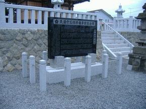 天満宮石垣修復事業記念碑に 石で囲いを致しました。
