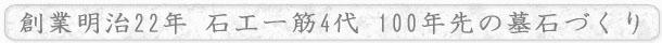 礒村石材店 創業明治22年 石工一筋4代 100年先の墓石づくり